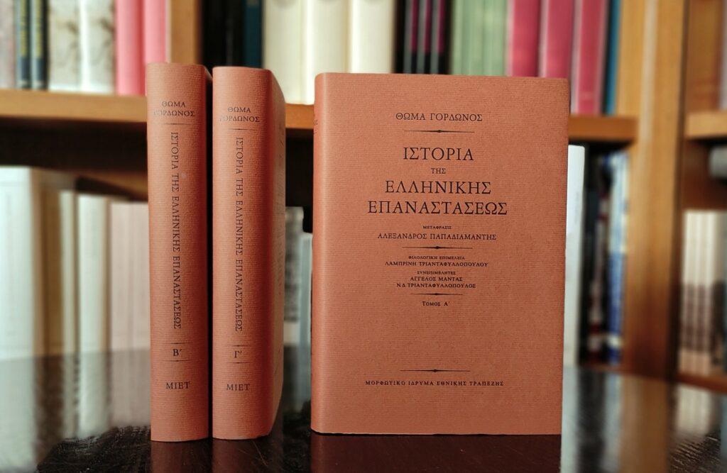 Εκδόσεις του ΜΙΕΤ για τα 200 χρόνια από την Επανάσταση. Ιστορία της Ελληνικής Επαναστάσεως του Thomas Gordon.