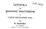 Ιστορικά της Ελληνικής Παλιγγενεσίας ή ο ιερός των Ελλήνων αγών (PDF)