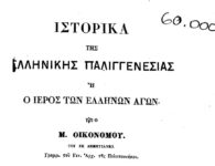 Ιστορικά της Ελληνικής Παλιγγενεσίας ή ο ιερός των Ελλήνων αγών /Μ. Οικονόμου ...Εν Αθήναις :Εκ του τυπογραφείου Θ. Παπαλεξανδρή,1873.