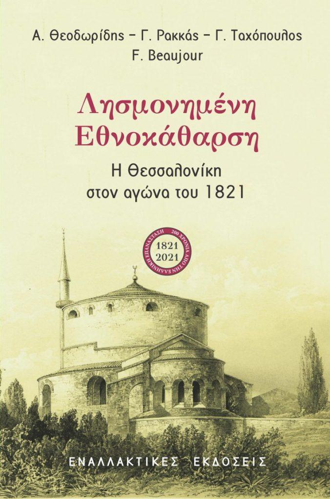 Λησμονημένη Εθνοκάθαρση, Η Θεσσαλονίκη στον αγώνα του 1821