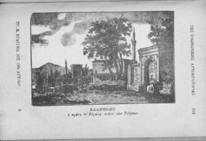 Η Καλλίπολη. Πηγή: Τρύφων Ευαγγέλου Ευαγγελίδης. Ιστορία της Οθωμανικής αυτοκρατορίας. Αθήνα, 1894.