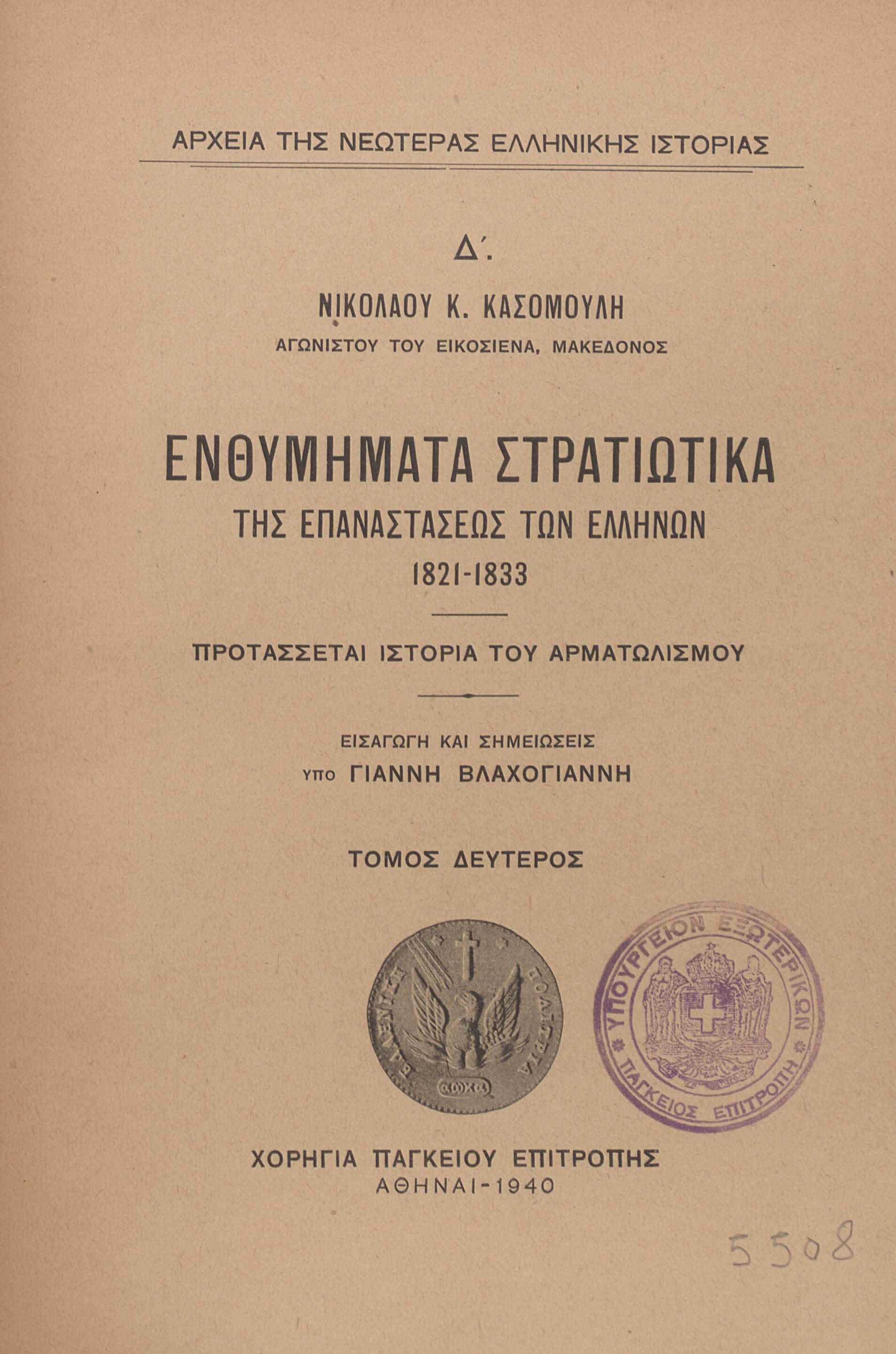 Νικόλαος Κασομούλης: Ενθυμήματα στρατιωτικά της Επαναστάσεως των Ελλήνων 1821-1833.