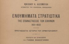 Νικόλαος Κασομούλης: Ενθυμήματα στρατιωτικά της Επαναστάσεως των Ελλήνων (1821-1833)