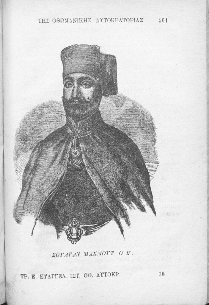 O Σουλτάνος Μαχμούτ ο Β'. Πηγή: Τρύφων Ευαγγέλου Ευαγγελίδης. Ιστορία της Οθωμανικής αυτοκρατορίας. Αθήνα, 1894.