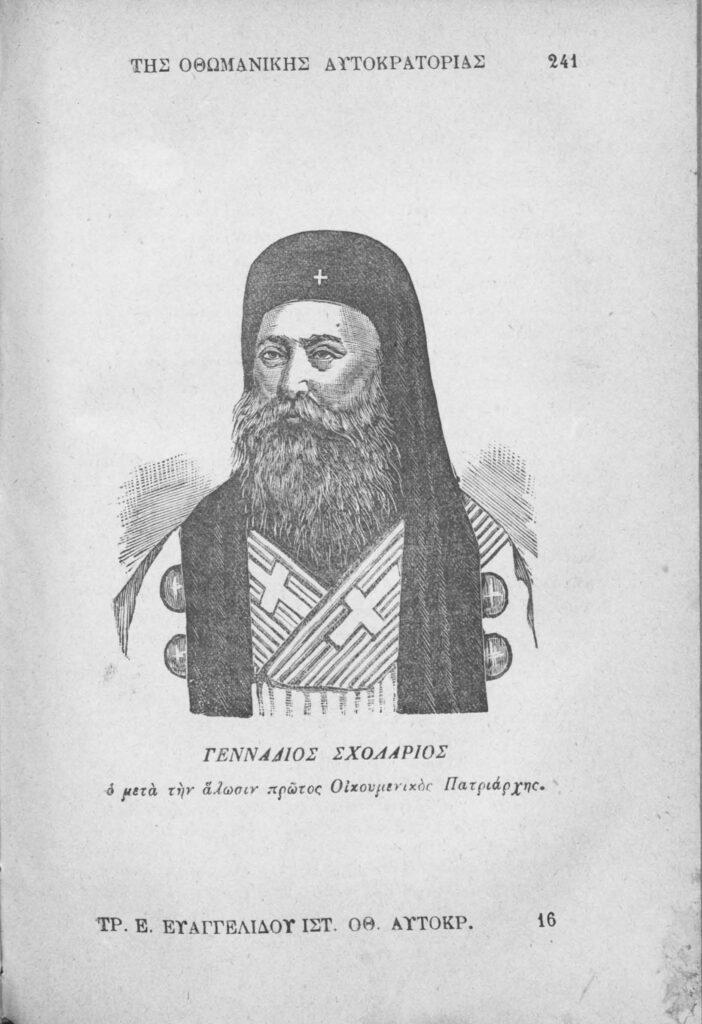 Γεννάδιος Σχολάριος. Πηγή: Τρύφων Ευαγγέλου Ευαγγελίδης. Ιστορία της Οθωμανικής αυτοκρατορίας. Αθήνα, 1894.