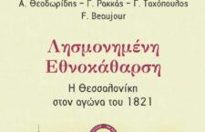 Νέα κυκλοφορία: Λησμονημένη Εθνοκάθαρση, Η Θεσσαλονίκη στον αγώνα του 1821