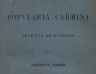 «Τραγούδια ρωμαίικα.» (Βιβλίο PDF)