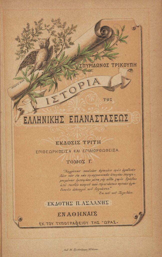 Σπυρίδων Τρικούπης: Ιστορία της Ελληνικής Επαναστάσεως (PDF)