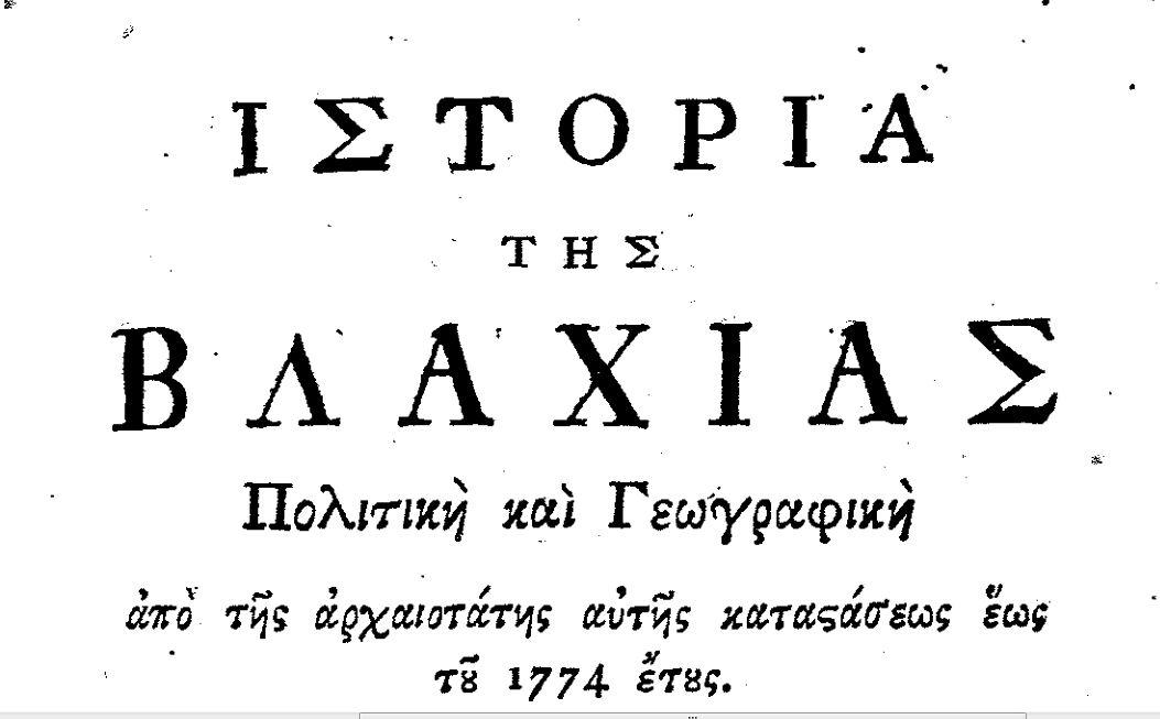 Ιστορία της Βλαχίας, Εν Βιέννη, 1806. Μιχαήλ Καντακουζηνός.