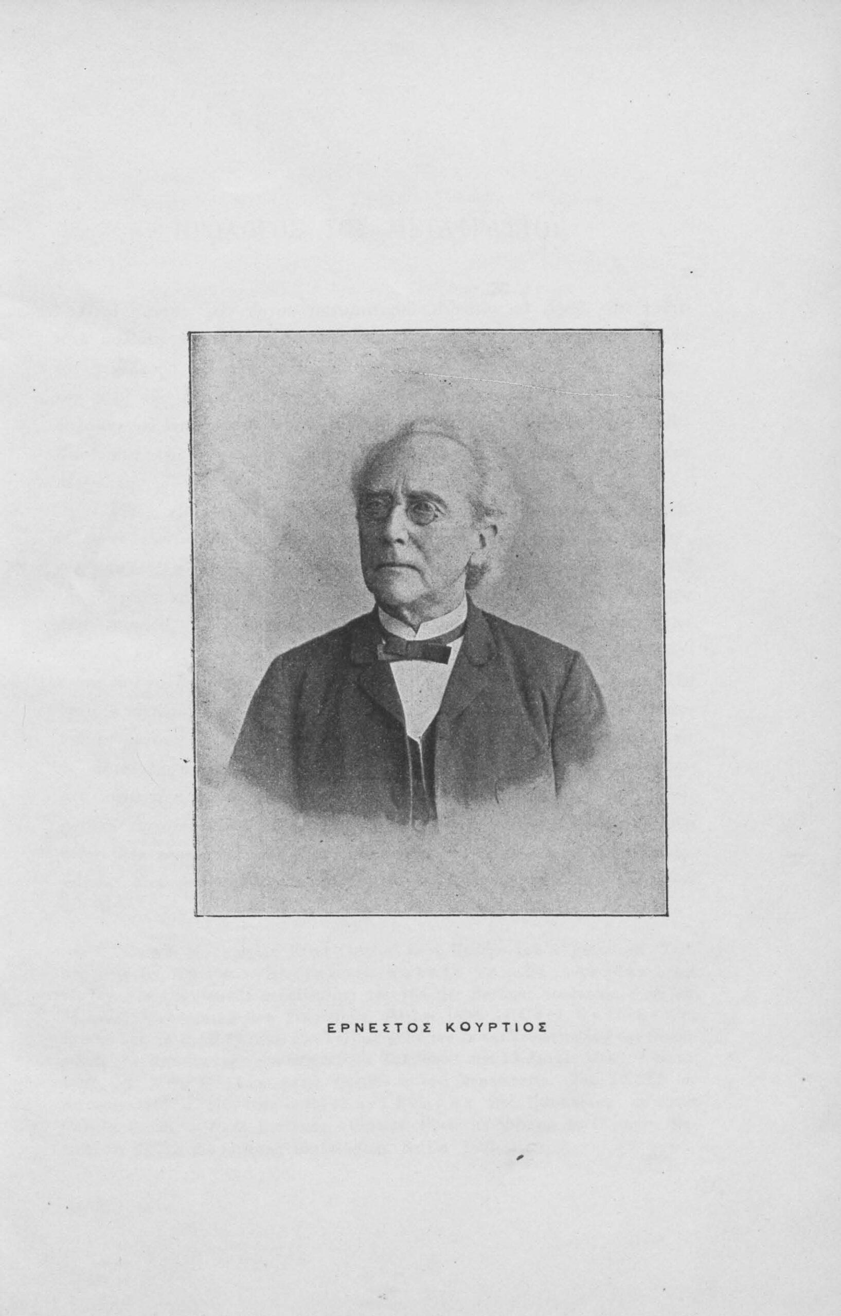 Ο Ερνέστος Κούρτιος (Ernst Curtius) (Λίμπεκ 1814 - Βερολίνο 1896)