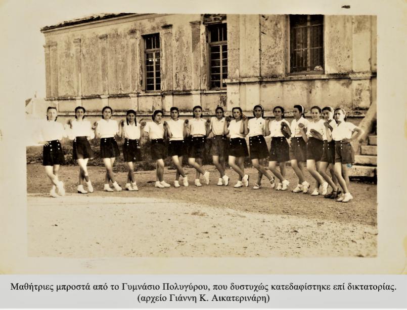Γυμνάσιο Πολυγύρου.