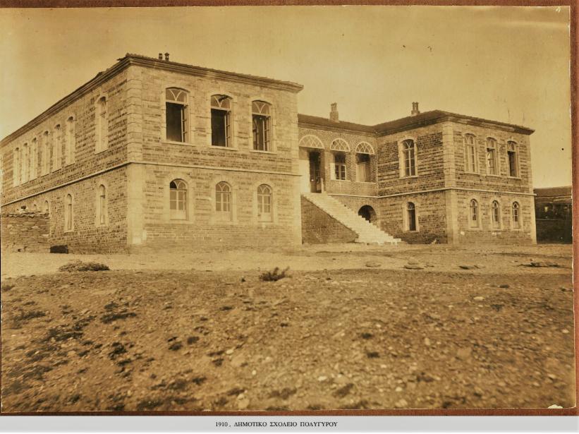 Δημοτικό Σχολείο Πολυγύρου, 1910.
