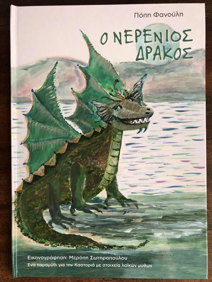Βιβλία: Ο Νερένιος Δράκος
