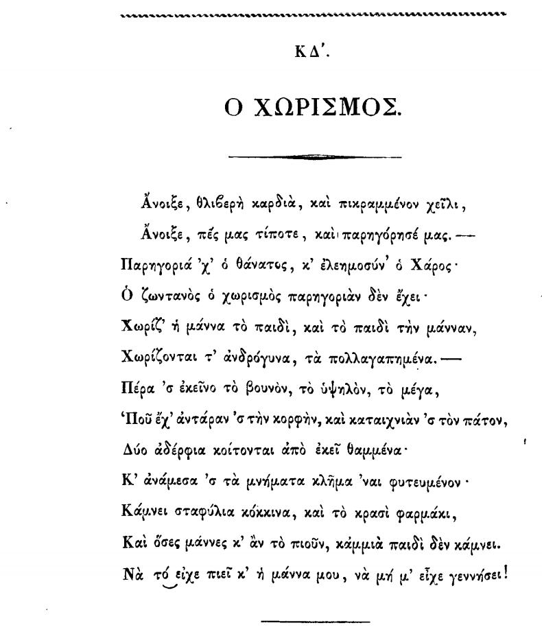 Chants populaires de la Grece moderne / recueillis et publies, avec une traduction francaise, des eclaircissements et des notes, par C. Fauriel (Παρίσι, 1824-1825.)