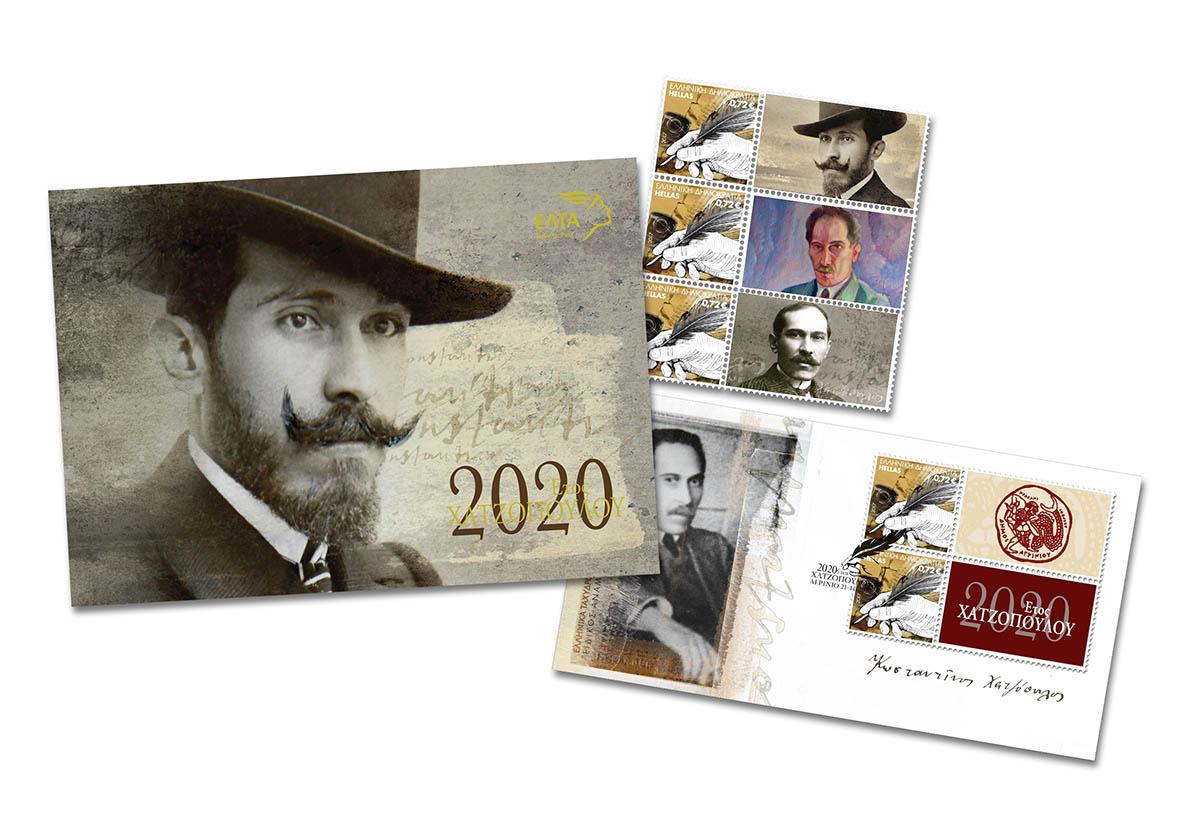 Ο Κωσταντίνος (Κώστας) Χατζόπουλος (11 Μαΐου 1868 - Ιούλιος 1920)[