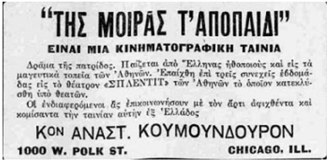 """Ο Βρατσάνος υπήρξε ένας κινηματογραφιστής με τεράστιες φιλοδοξίες. Στην προσπάθειά του να δημιουργήσει το «Ελληνικό Hollywood"""" σκηνοθετεί, το 1925, το πρώτο «μελό» του ελληνικού σινεμά. Ο τίτλος της ταινίας του ήταν «Της μοίρας τ' αποπαίδι»."""
