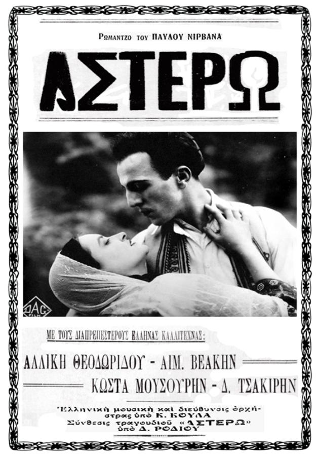 Σκηνοθέτης, παραγωγός και εικονολήπτης της «Αστέρως» ήταν ο Δημήτριος Γαζιάδης, (1889-1959) ο οποίος είχε σπουδάσει στην φωτογραφική Ακαδημία του Μονάχου.