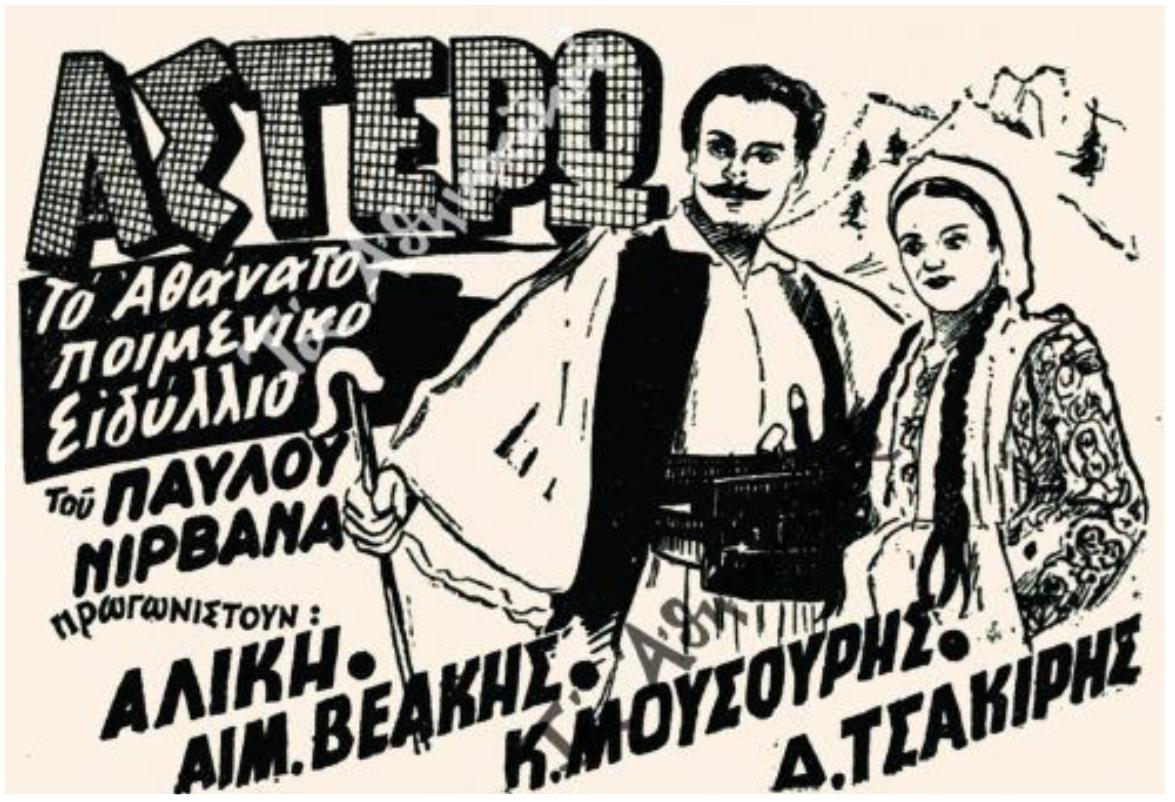 Το τυπικό παράδειγμα των ταινιών της περιόδου αυτής είναι η «Αστέρω» του 1929, η οποία «αντιγράφει» σε ορισμένα σημεία την «Γκόλφω» του 1915, αλλά έχει την διαφορά ότι το τέλος είναι αίσιο.