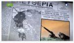 Δημοκρατικός Στρατός Ελλάδας. Από τη συγκρότηση έως την ήττα. (ντοκιμαντέρ της ΕΤ1)