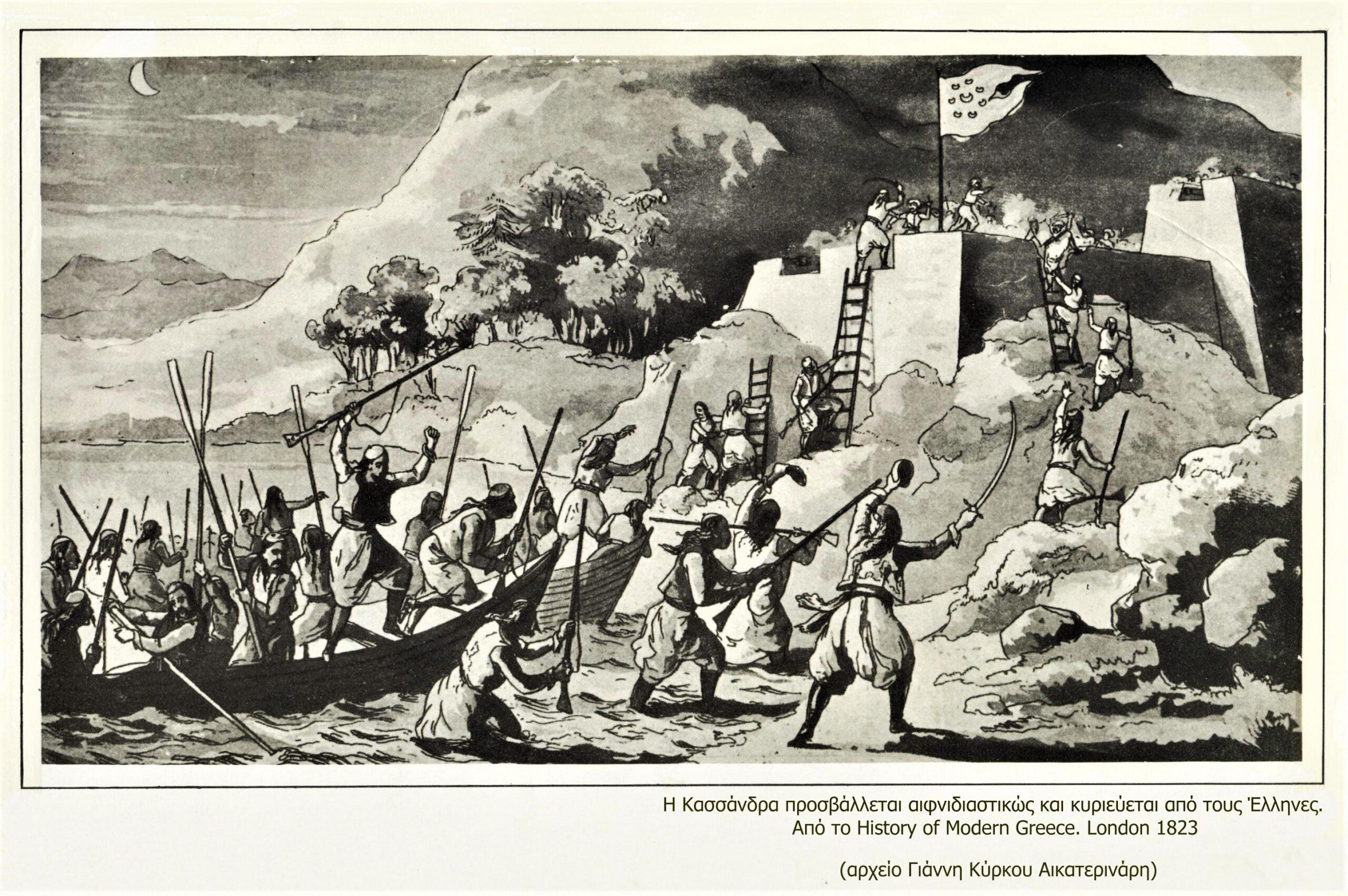 Γκραβούρα του 1821 από το αρχείο Γ. Αικατερινάρη· απεικονίζει μια φανταστική κατάληψη ενός κάστρου της Χαλκιδικής από τους Έλληνες.