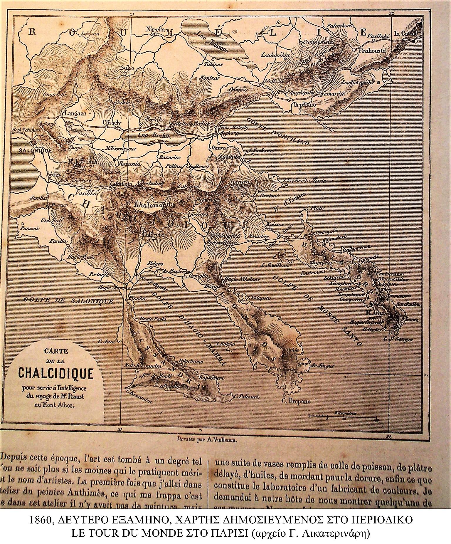 Γαλλικός χάρτης της Χαλκιδικής, δημοσιευμένος στο περιοδικό Le tour du Monde στο Παρίσι, στο δεύτερο εξάμηνο του 1860.