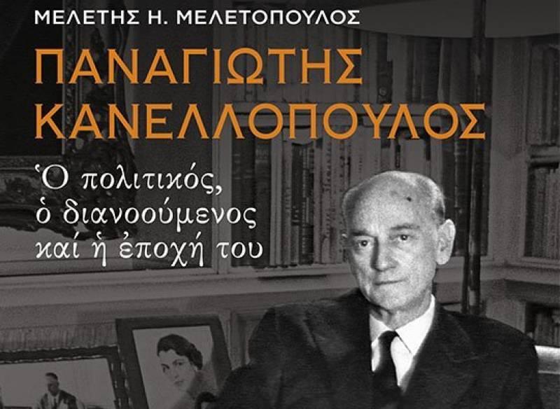 Παναγιώτης Κανελλόπουλος: Ο πολιτικός, ο διανοούμενος & η εποχή του